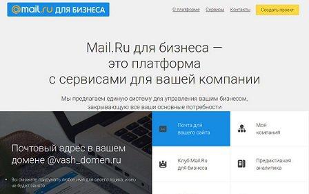 Mail.Ru перезапустила корпоративные сервисы наединой платформе