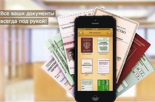 Тинькофф Банк купил приложение ВКармане