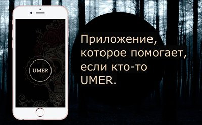 Создано приложение для похорон Umer