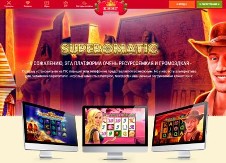 Разнообразие возможностей в Superomatic Casino