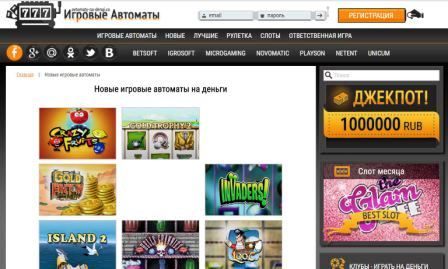 интернет казино онлайн на реальные деньги без вложений