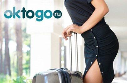 Сервис Oktogo покидает рынок