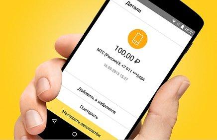«Яндекс.Деньги» отменили комиссию замобильные переводы