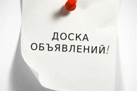 eec98158daa47 Эффективность досок объявлений – бесплатные объявления Москвы