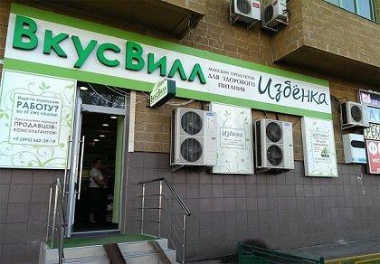 Фонды Baring Vostok получили долю всети интернет «Вкусвилл»