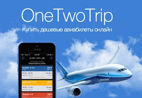 OneTwoTrip начал торговать готовые туры онлайн