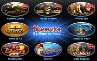 Игровые автоматы геминаторы maxbet зеркало игровые автоматы