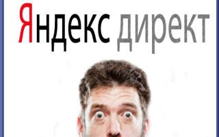 Промо коды для яндекс директ реклама для сайта html