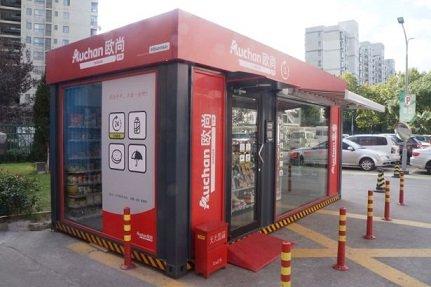 Ашан анонсировал запуск магазинов без продавцов