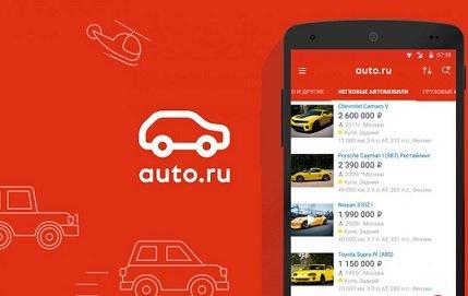 Авто.ру выкупает и перепродает подержанные автомобили