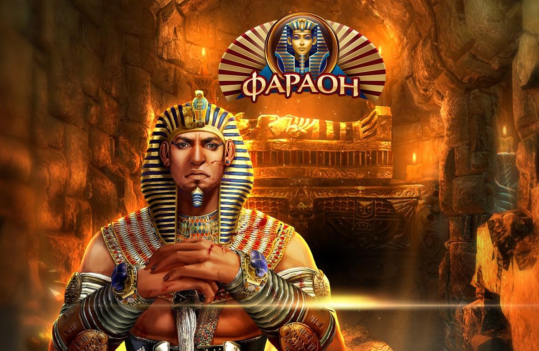 Pharaon игровой автомат адреса игровых автоматов минск