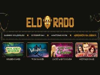 Игровые автоматы на реальные деньги эльдорадо игровые автоматы снова разрешены 2016