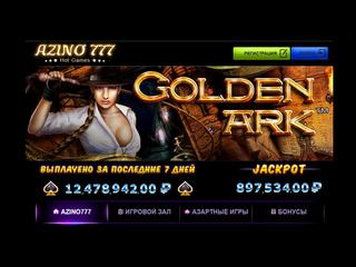 Azino777 играть онлайн - особенности заработка с помощью азартных игр.