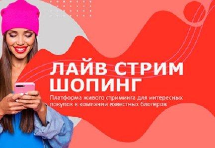 В России появилась стриминговая платформа для шопинга