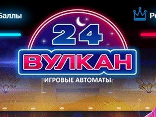 Оригинальные и интересные игровые автоматы в казино Вулкан 24