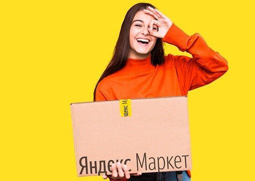 «Яндекс.Маркет» анонсировал снижение тарифов до 2% для всех товарных категорий