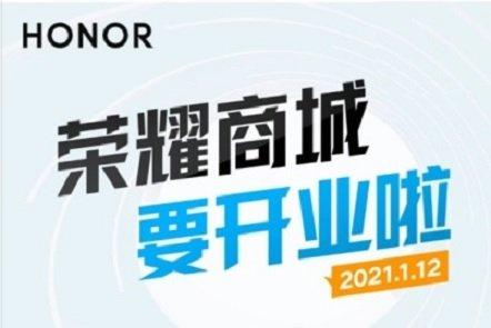 Honor анонсировал запуск собственного онлайн-магазина