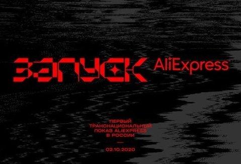 Проект AliExpress с брендами российских дизайнеров оказался провальным