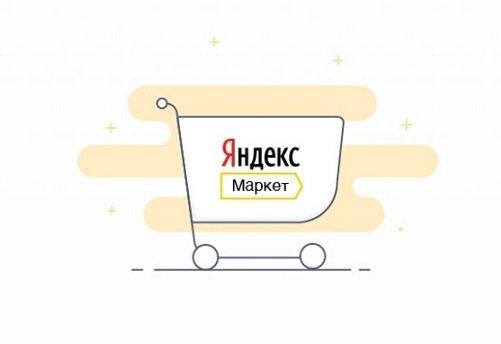«Яндекс.Маркет» прекратит показывать посетителям товары, предлагаемые по завышенным ценам