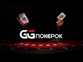Играем в онлайн покер на сайте GGPokerok
