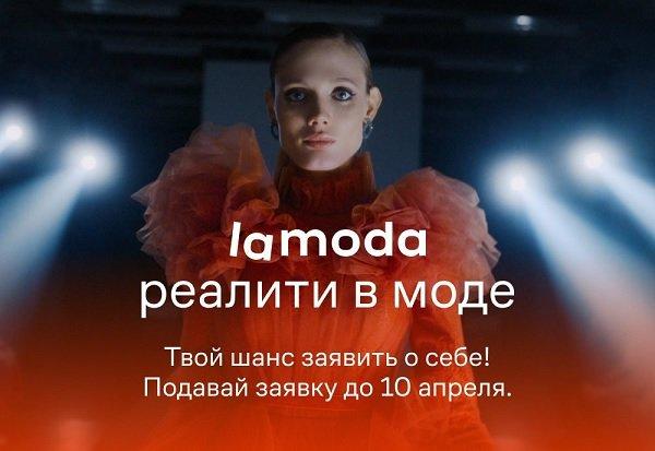 Lamoda разыграет 1 млн руб. среди молодых дизайнеров