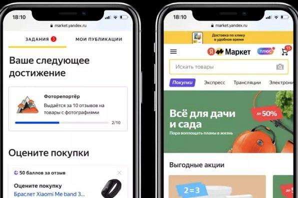 Пользователи «Яндекс.Маркета» смогут получать баллы «Плюса» за публикацию отзывов к товарам