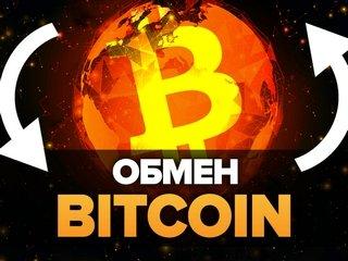 Самый выгодный обмен биткоинов на рубли (Сбербанк)!