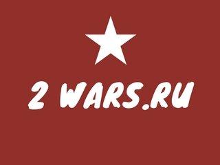 Журнал 2Wars.ru: история военных лет в одном месте
